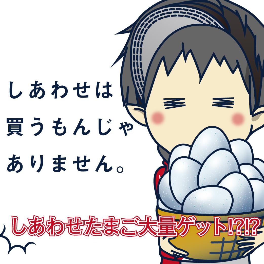 幸せ卵のバナー3-01