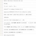 日本郵便の格安スマホとSIMの月額や本体の料金(値段)は?通信量も