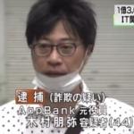 AppBank元役員木村朋弥の顔画像と詐欺内容は?影響なども考察