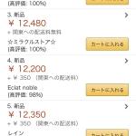 ポケモンGOプラスがアマゾンとヤフオクで転売祭り!値段がヤバい