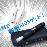 【アイコス購入方法】ヨドバシ/ビッグカメラ/ヤマダには在庫アリ?
