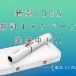 【新型アイコス購入&予約方法】愛媛/香川の販売店舗や在庫状況