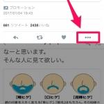 ツイッターの邪魔な宣伝プロモ広告を非表示・消す方法やアプリは?