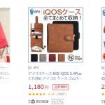 gloの東京/大阪ストア販売はいつ頃か?どうせ転売が横行するんでしょ
