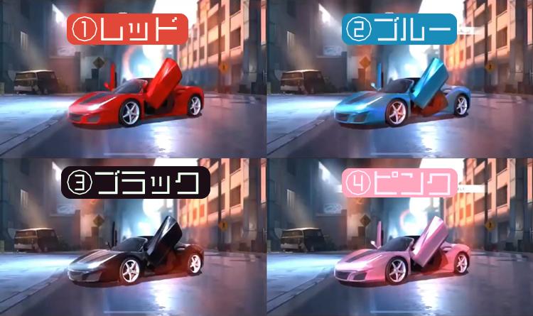 フェラーリの色は赤青黒ピンク金(ゴールド)の五種類
